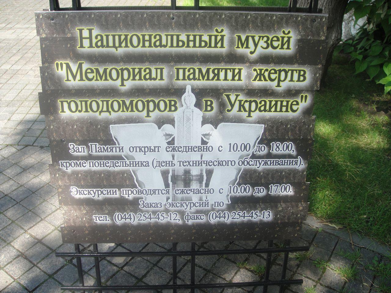 Kiew - Weltkriegsdenkmal